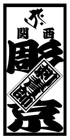 画像: 関西 彫京